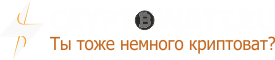 КриптоВатт