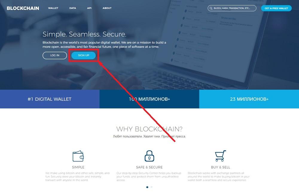 Как создать кошелек на blockchain.info