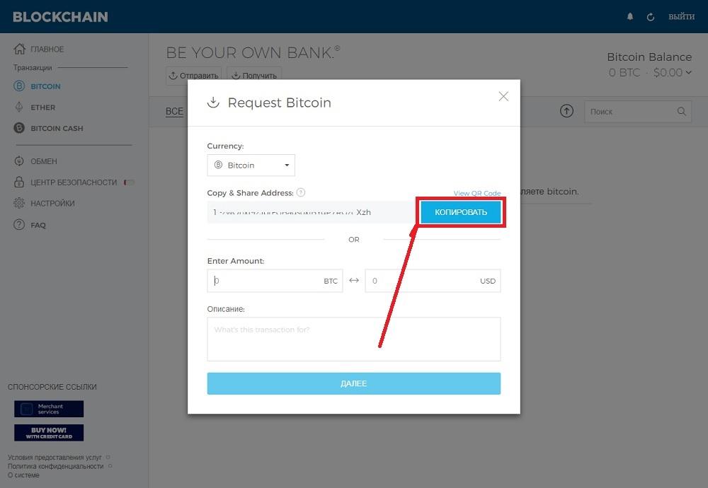 Получить биткоины на кошелек blockchain.info