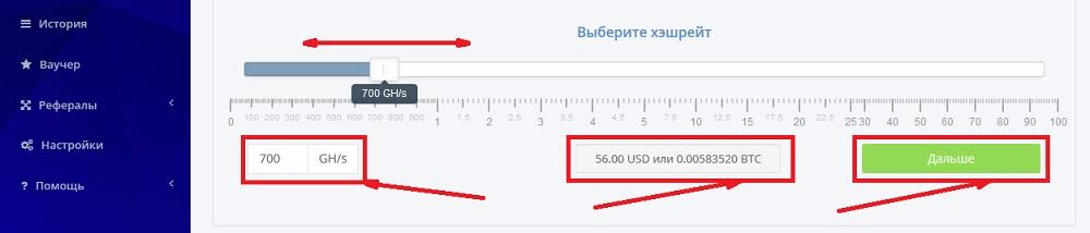 Купить мощность майнинга на HashFlare