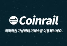Coinrail