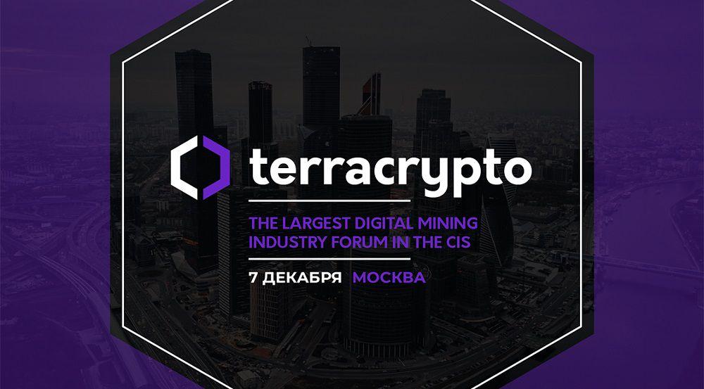 TerraCrypto Moscow цифровой майнинг и криптовалюты: тенденции 2020