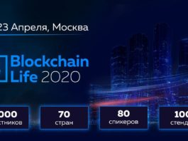 В Москве пройдет форум Blockchain Life 2020