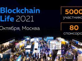 Форум Blockchain Life 2021